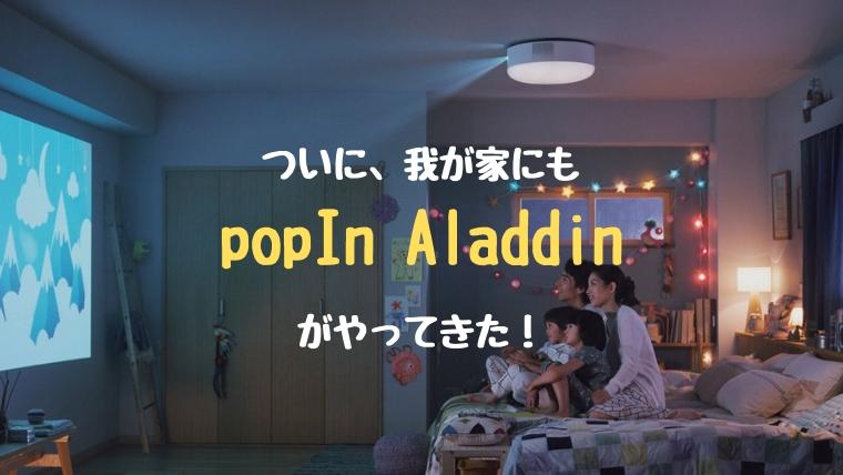アラジン ポップ 2 イン